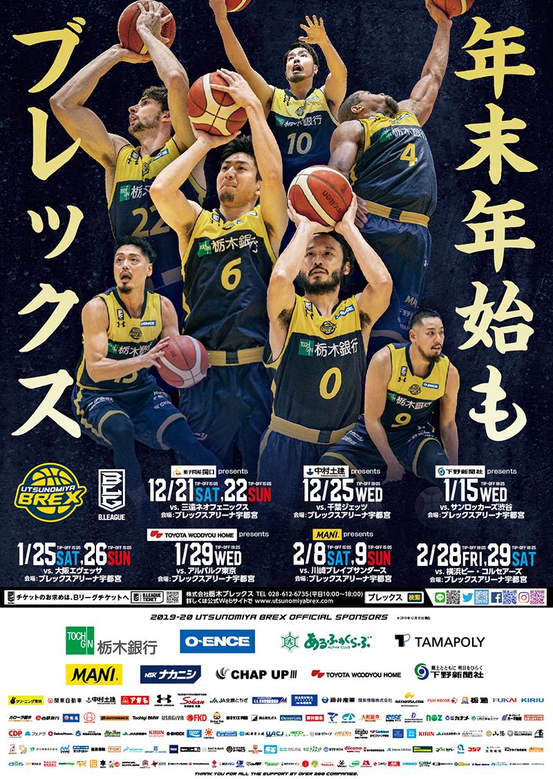 2019-20 第4弾 ポスター