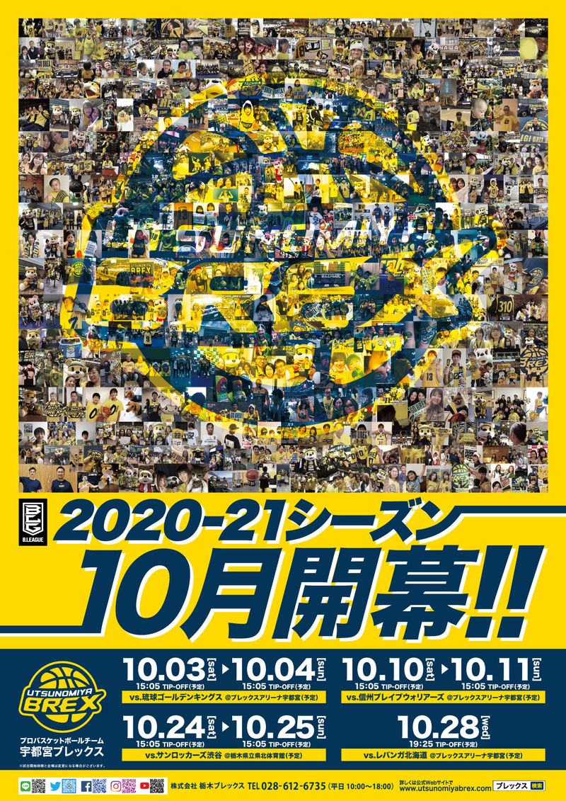 2020-21シーズン 第一弾ポスター