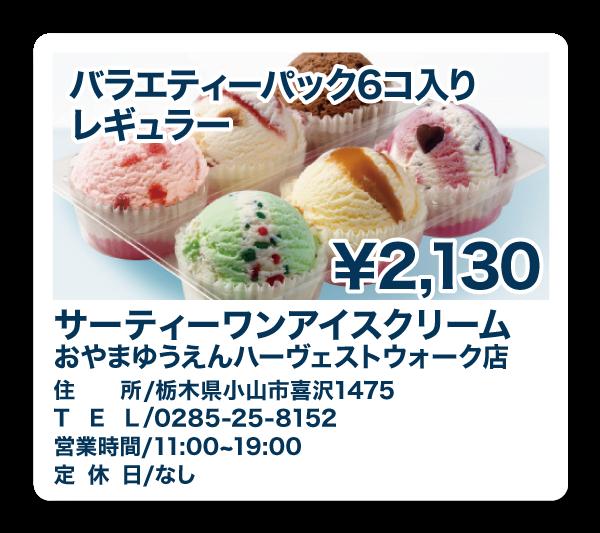 サーティーワンアイスクリーム おやまゆうえんハーヴェストウォーク店