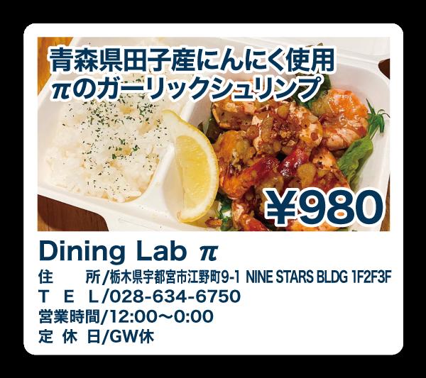 Dining Lab π