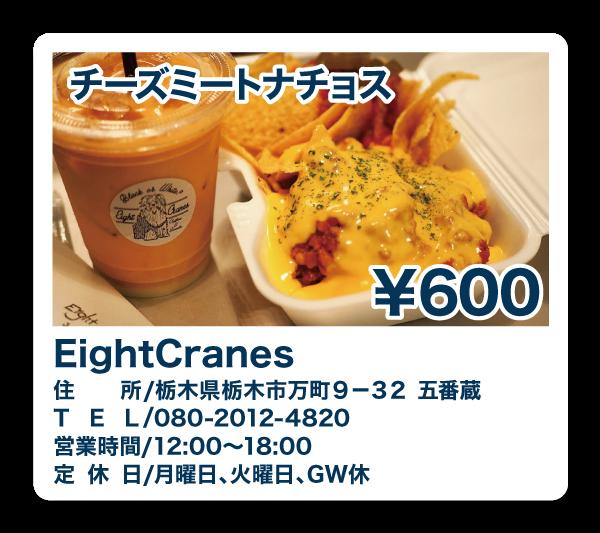 EightCranes(エイトクレインズ)