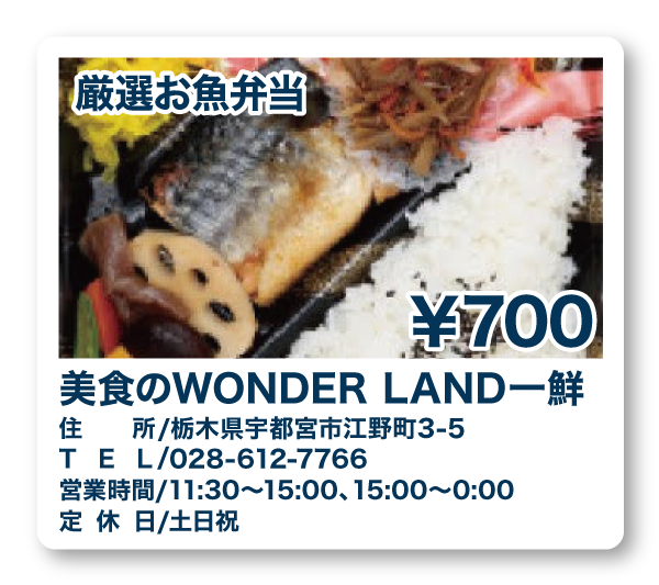 美食のWONDER LAND一鮮