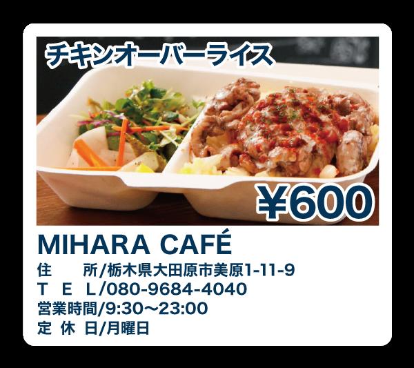 MIHARA CAFÉ