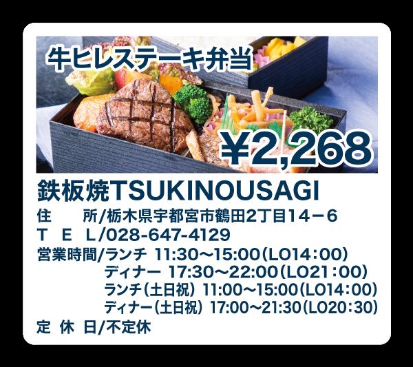 鉄板焼TSUKINOUSAGI