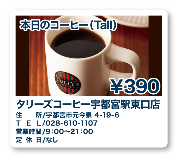 タリーズコーヒー宇都宮駅東口店