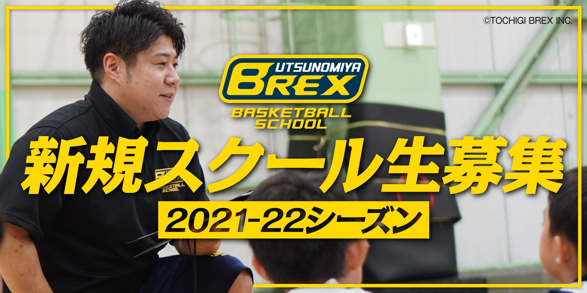 BREXバスケットボールスクール 2021-22シーズン 新規スクール生募集