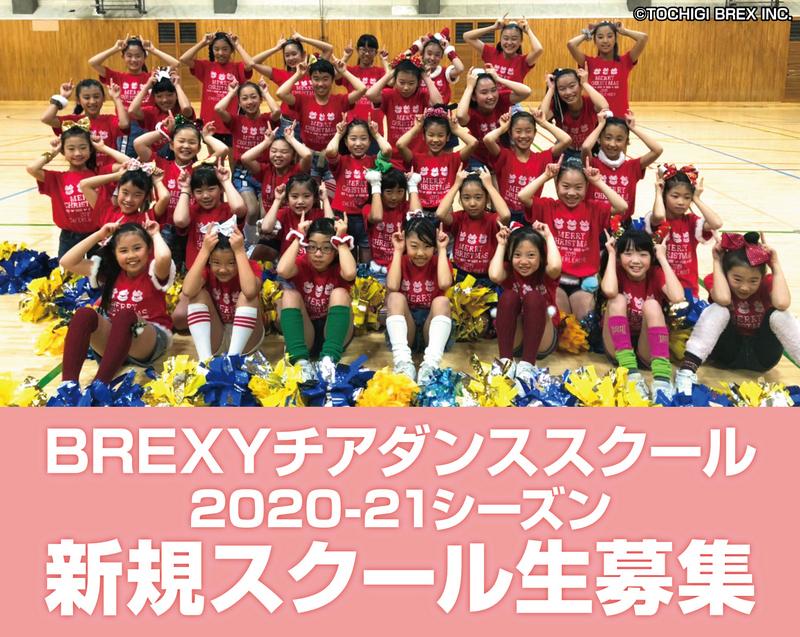 BREXYチアダンススクール 2020-21シーズン 新規スクール生募集