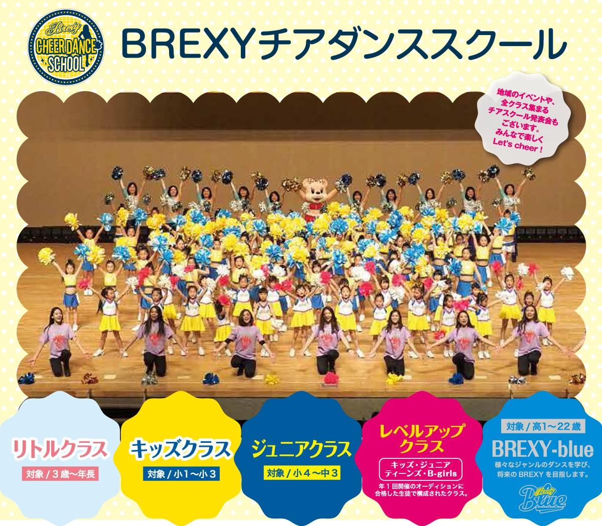 BREXYチアダンススクール