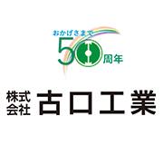 株式会社古口工業