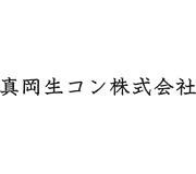 真岡生コン株式会社