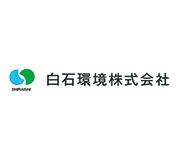 白石環境株式会社