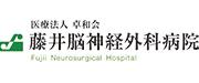 藤井脳神経外科病院