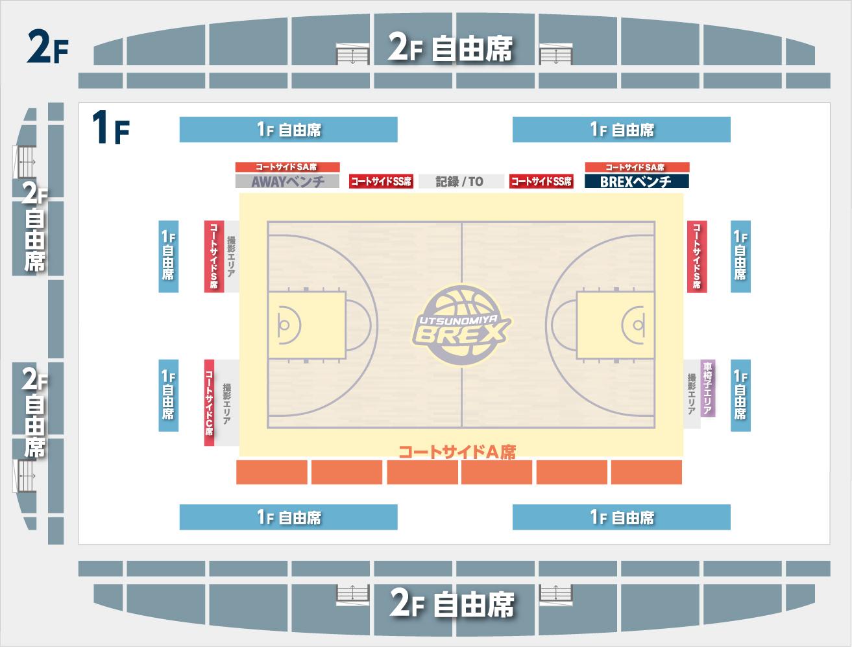 清原体育館席図