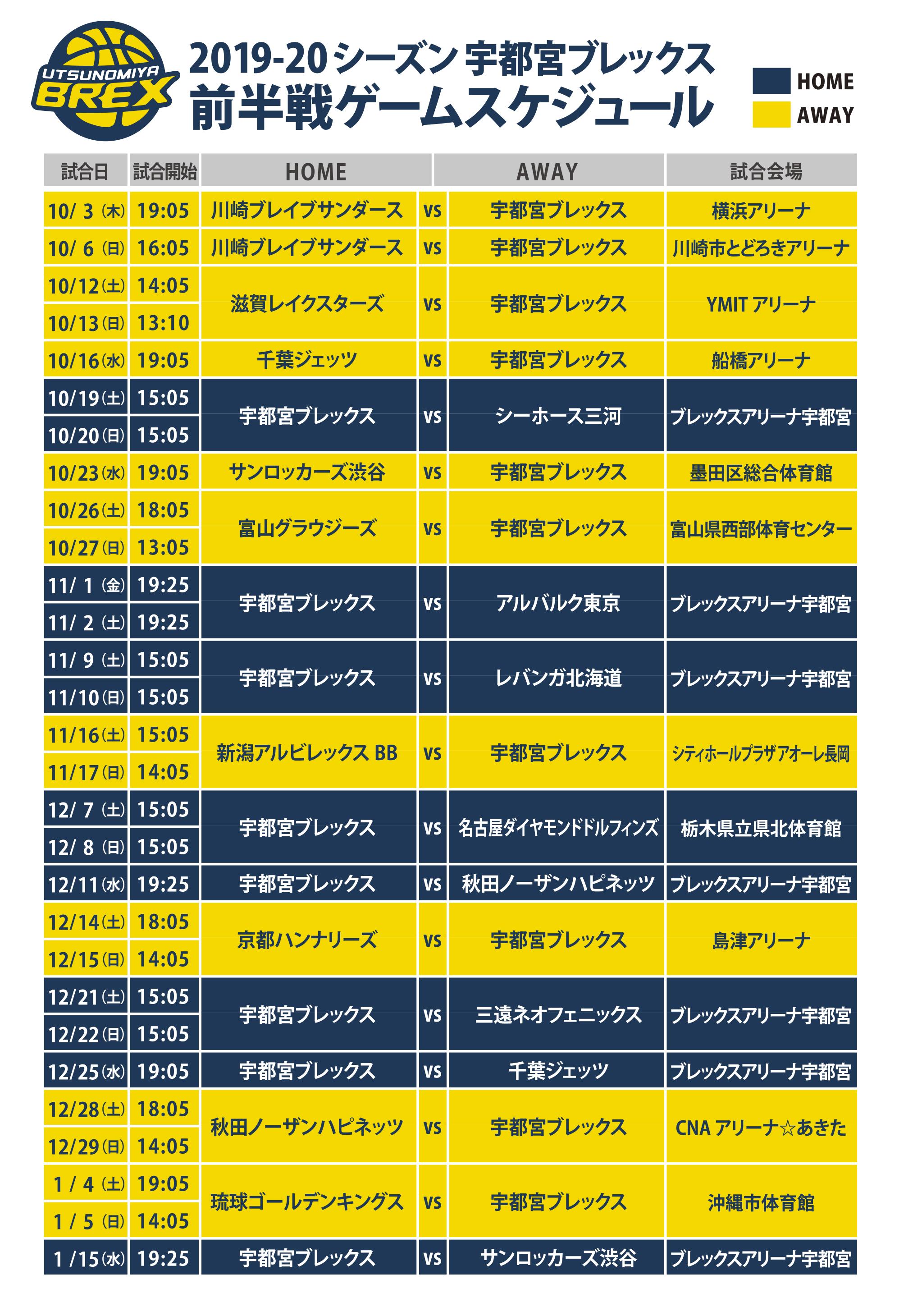 2019-20 シーズン 前半スケジュール