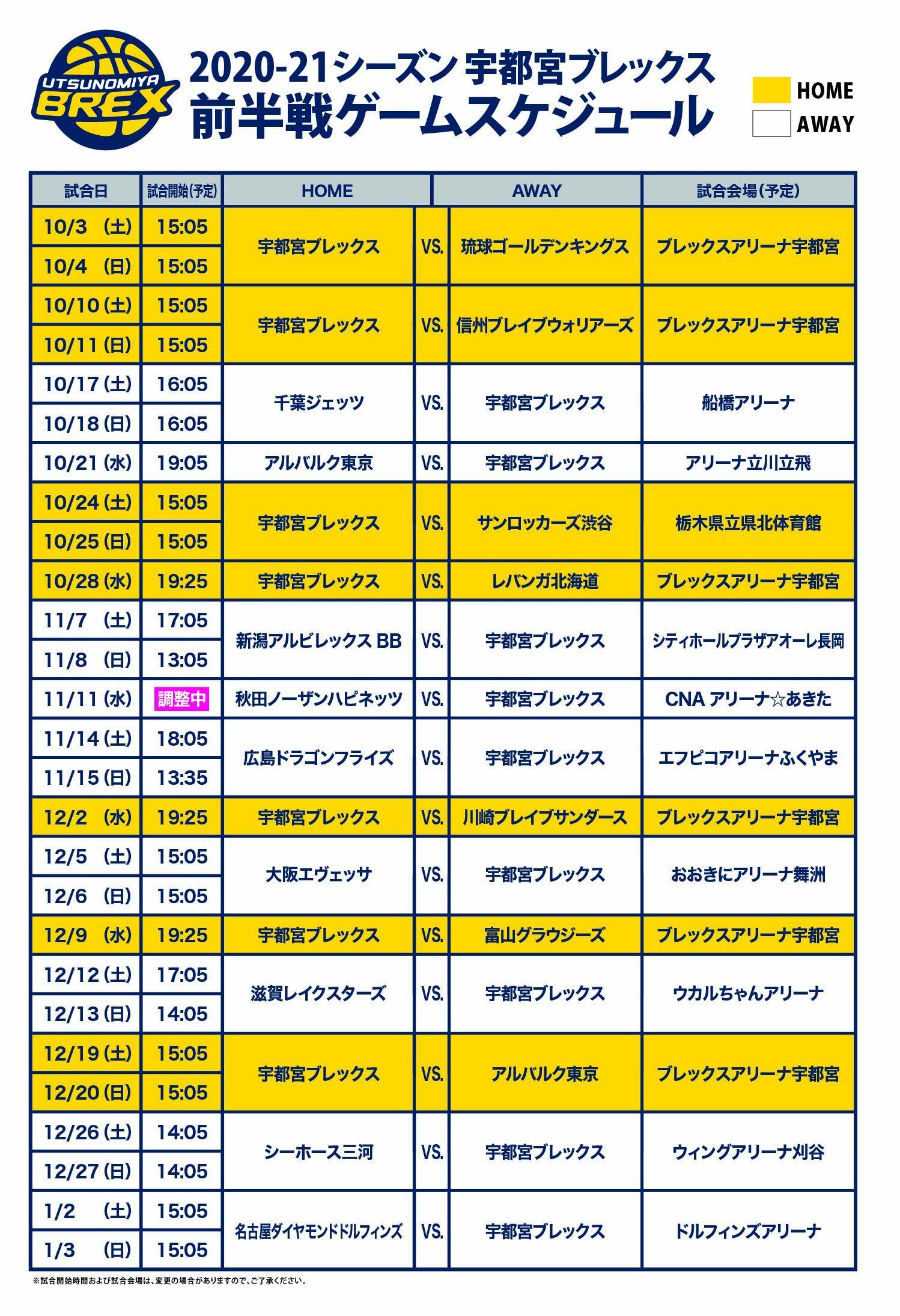 2020-21 シーズン 前半スケジュール