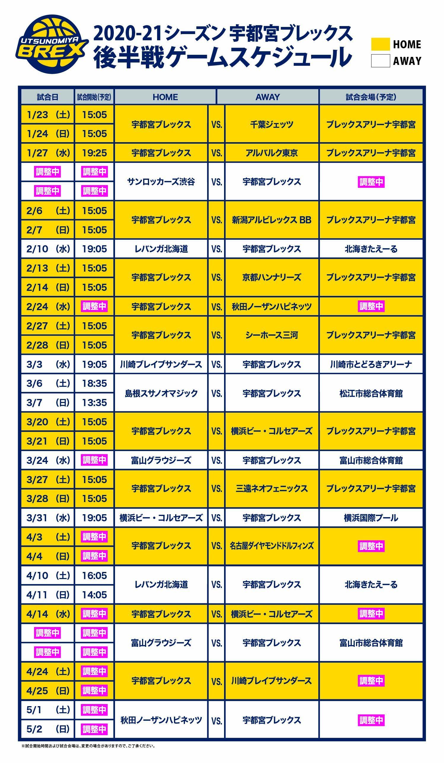 2020-21 シーズン 後半スケジュール