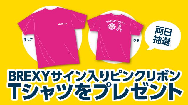 ピンクリボンTシャツプレゼント